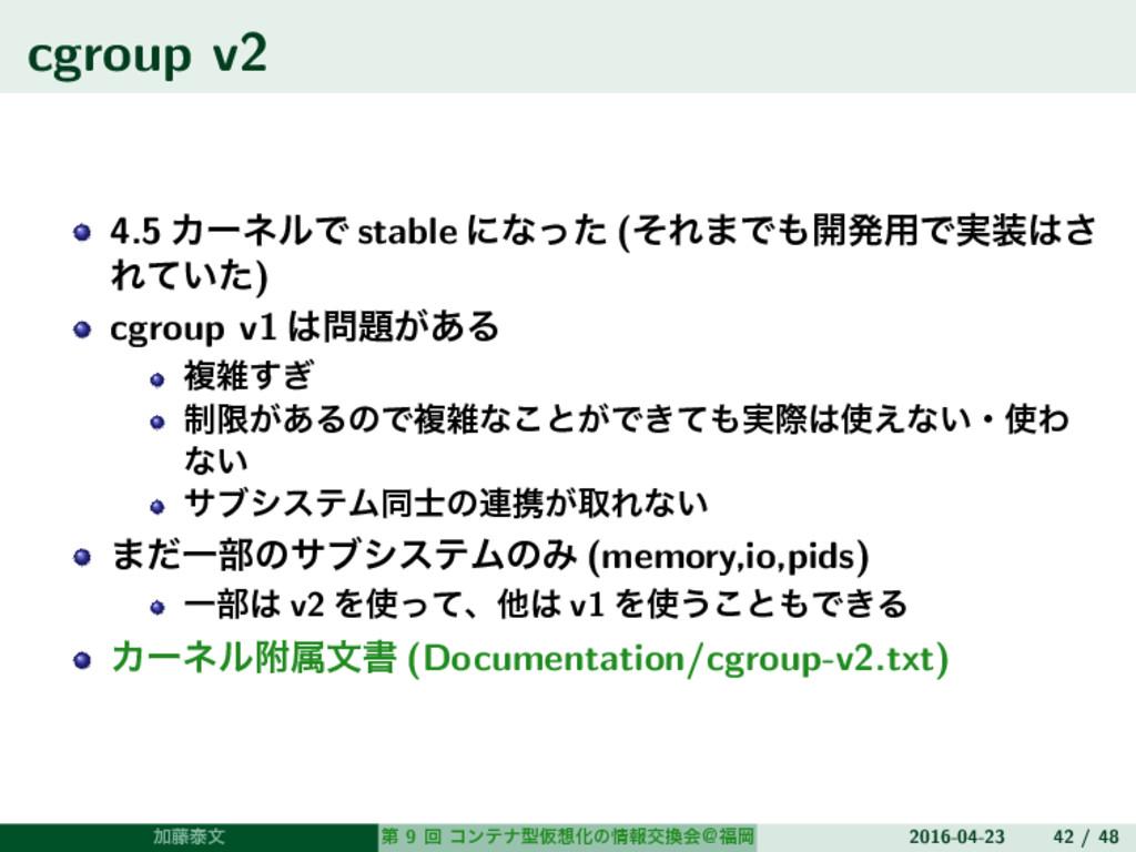 cgroup v2 4.5 ΧʔωϧͰ stable ʹͳͬͨ (ͦΕ·Ͱ։ൃ༻Ͱ࣮͞ ...