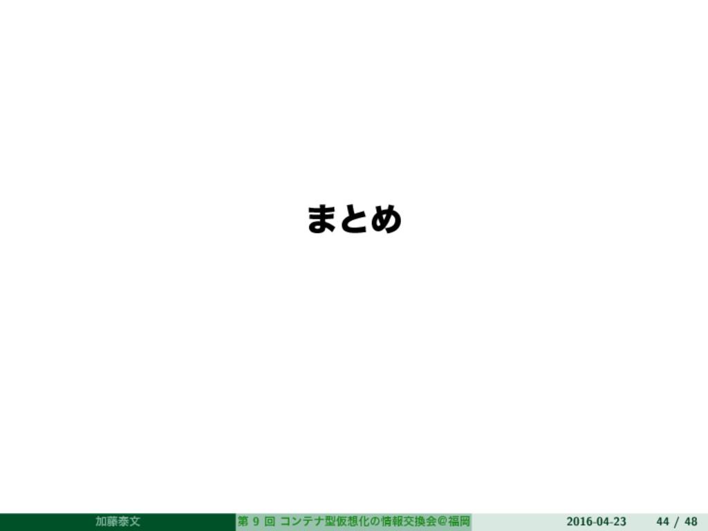 ·ͱΊ Ճ౻ହจ ୈ 9 ճ ίϯςφܕԾԽͷใަձˏԬ 2016-04-23 44 ...