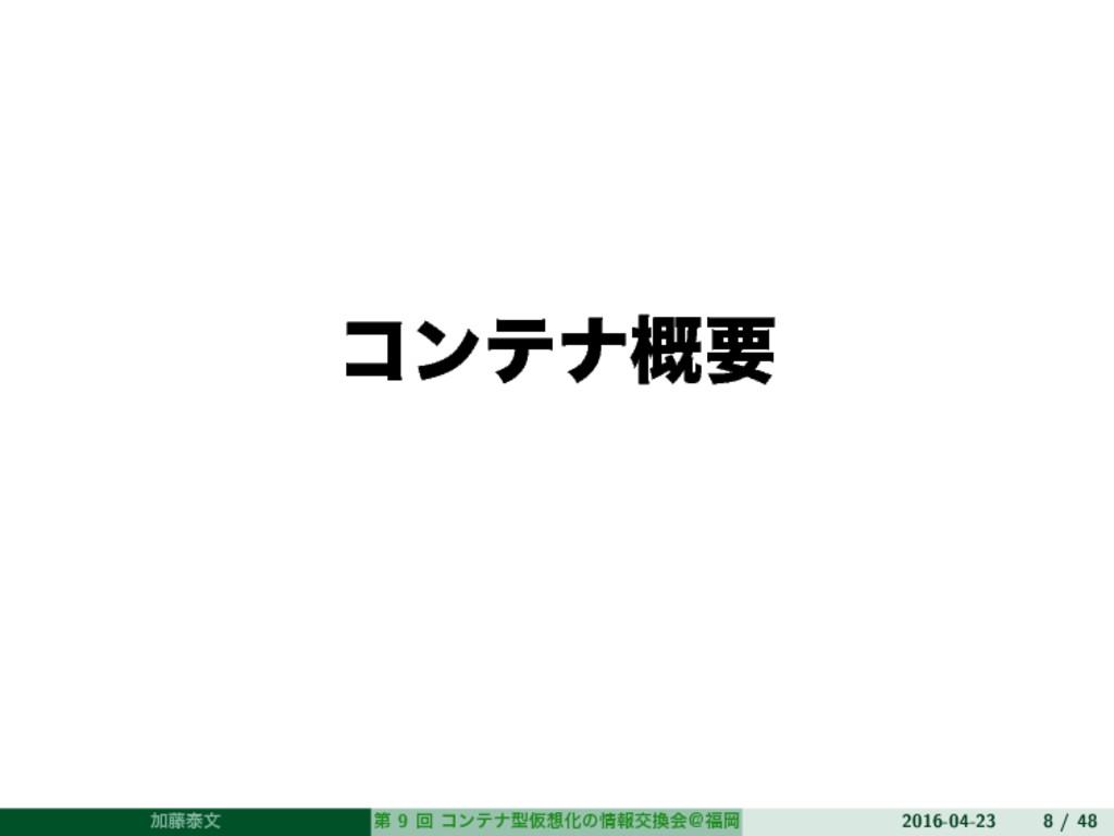 ίϯςφ֓ཁ Ճ౻ହจ ୈ 9 ճ ίϯςφܕԾԽͷใަձˏԬ 2016-04-23 ...