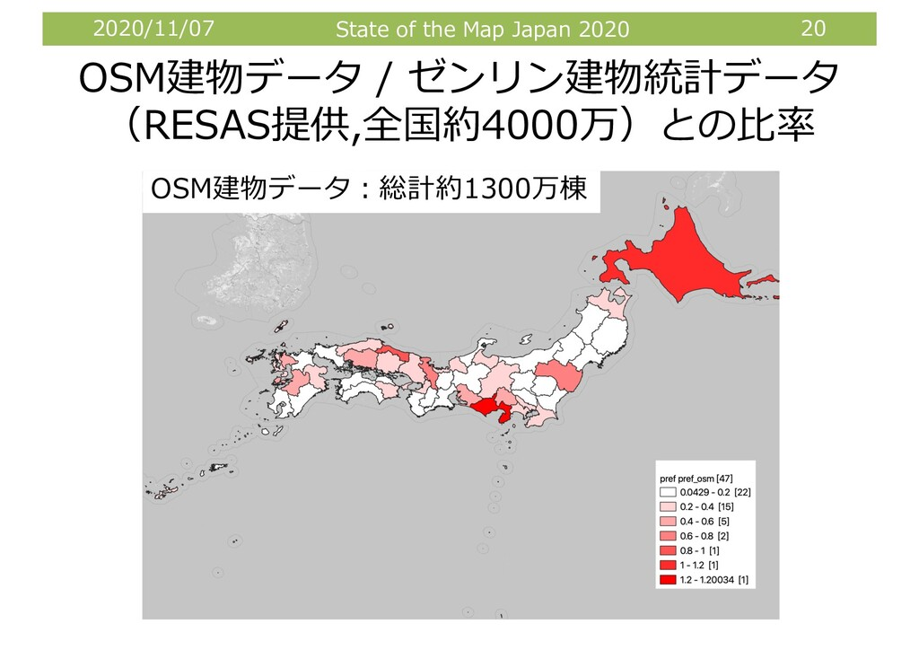 2020/11/07 State of the Map Japan 2020 20 OSM建物...
