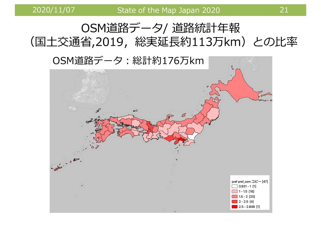 2020/11/07 State of the Map Japan 2020 21 OSM道路...