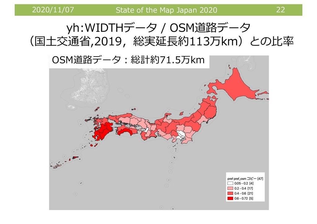 2020/11/07 State of the Map Japan 2020 22 yh:WI...