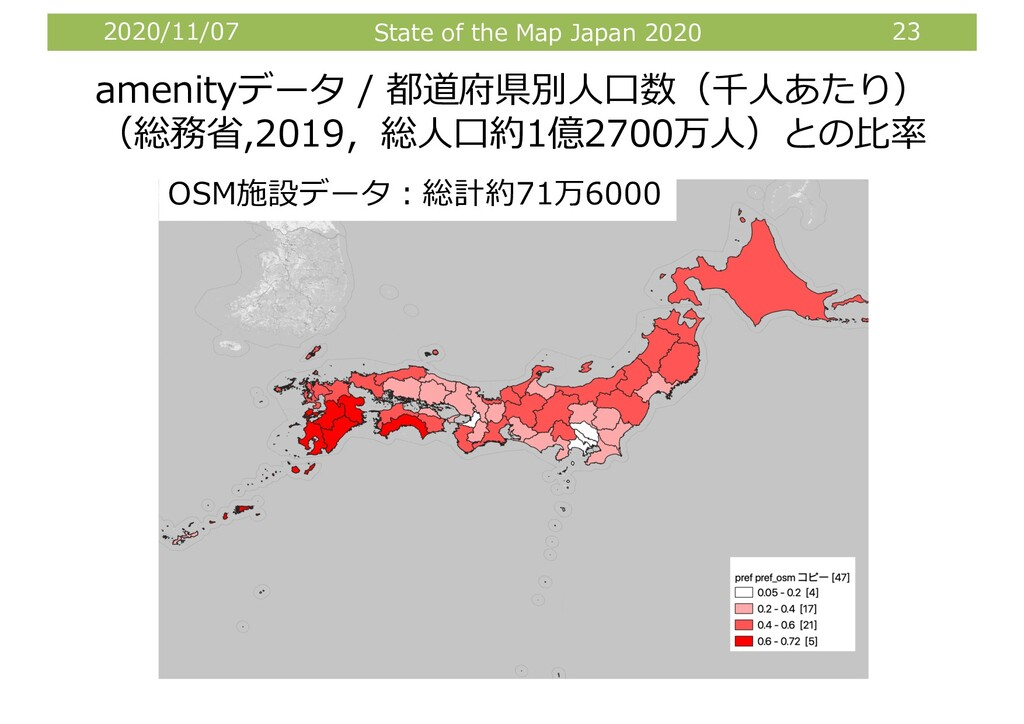 2020/11/07 State of the Map Japan 2020 23 ameni...