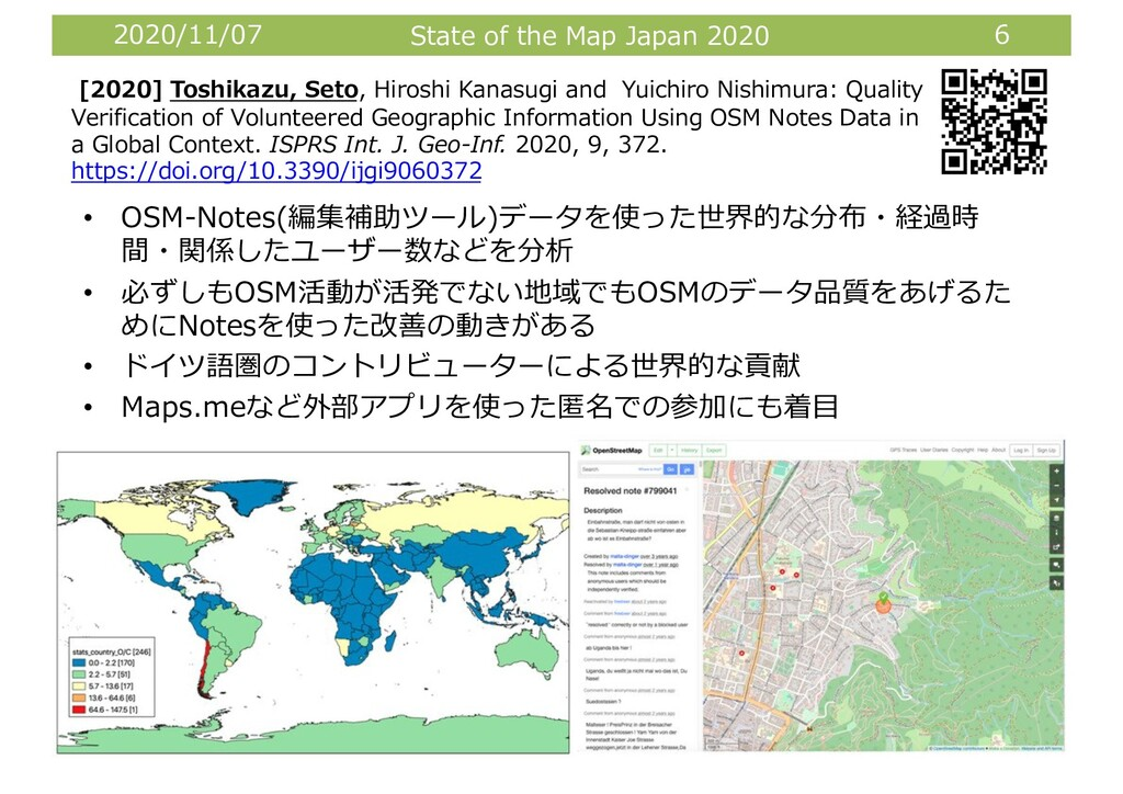 2020/11/07 State of the Map Japan 2020 6 [2020]...