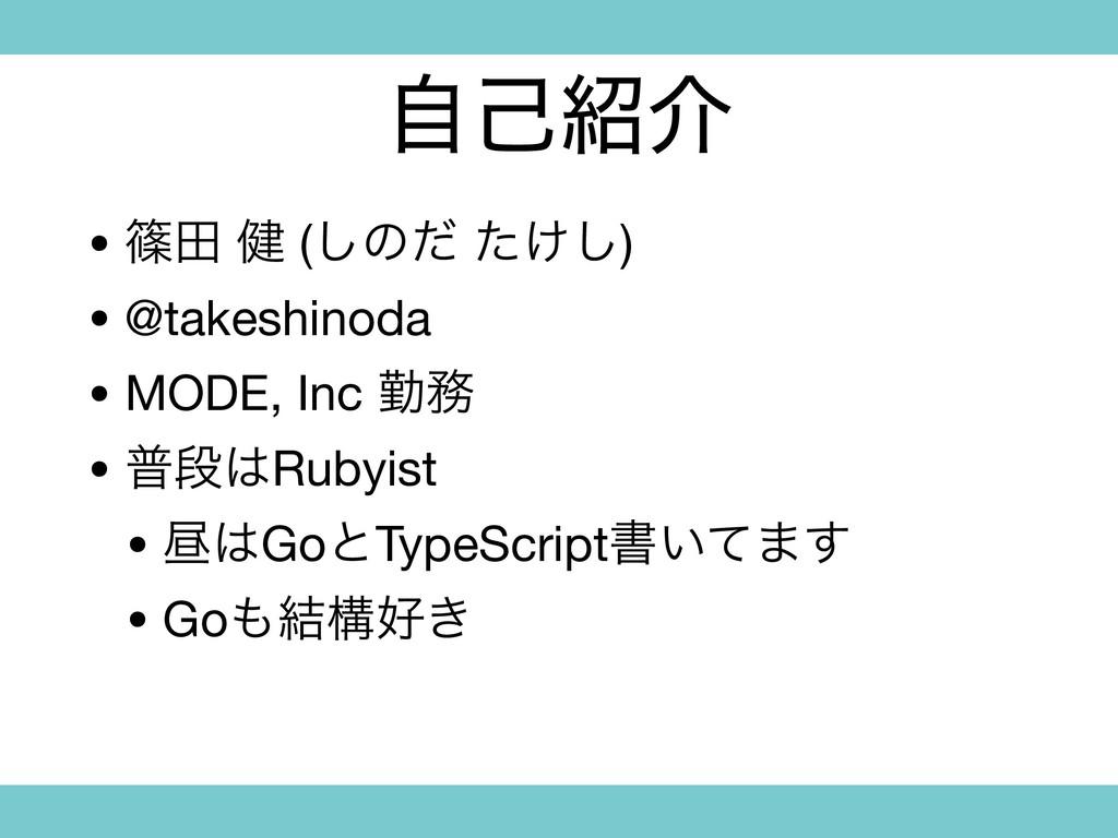 ࣗݾհ • ࣰా ݈ (͠ͷͩ ͚ͨ͠)  • @takeshinoda  • MODE, ...