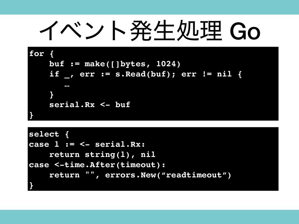 Πϕϯτൃੜॲཧ Go select { case l := <- serial.Rx: re...