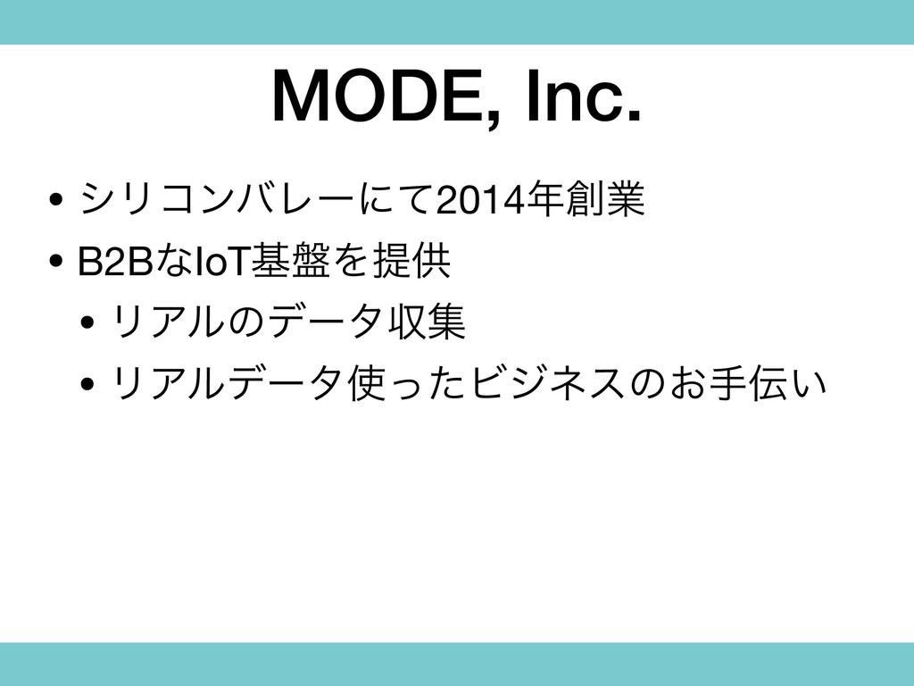 MODE, Inc. • γϦίϯόϨʔʹͯ2014ۀ  • B2BͳIoTج൫Λఏڙ  ...