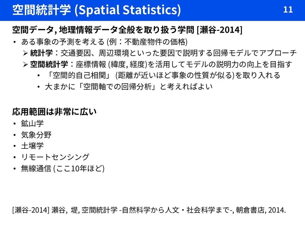 空間統計学 (Spatial Statistics) 11 空間データ, 地理情報データ全般を...
