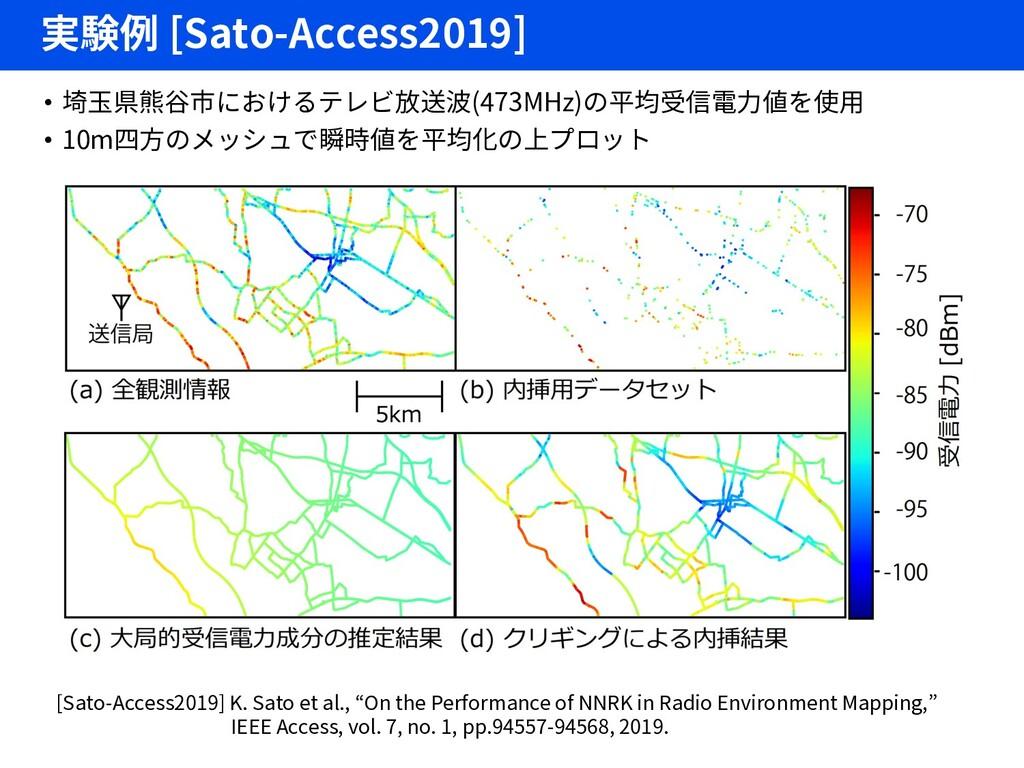 実験例 [Sato-Access2019] • 埼玉県熊谷市におけるテレビ放送波(473MHz...