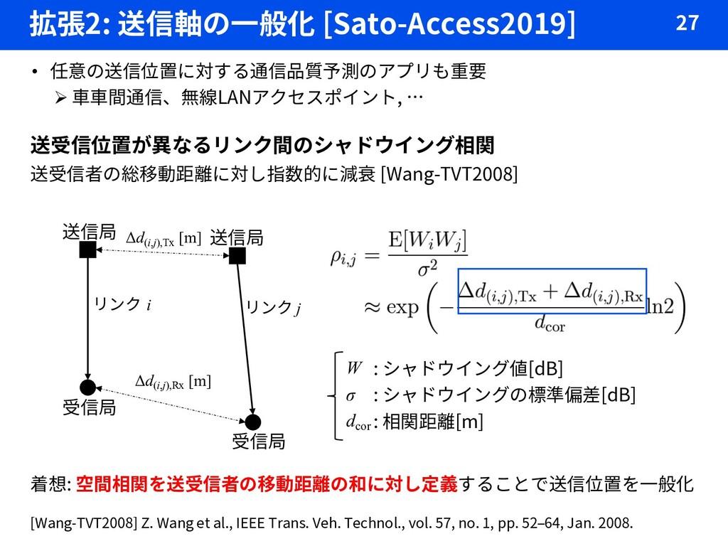 拡張2: 送信軸の一般化 [Sato-Access2019] 27 • 任意の送信位置に対する...