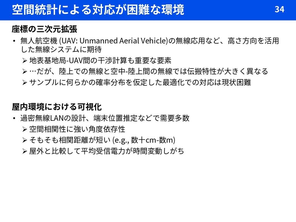 空間統計による対応が困難な環境 34 座標の三次元拡張 • 無人航空機 (UAV: Unman...