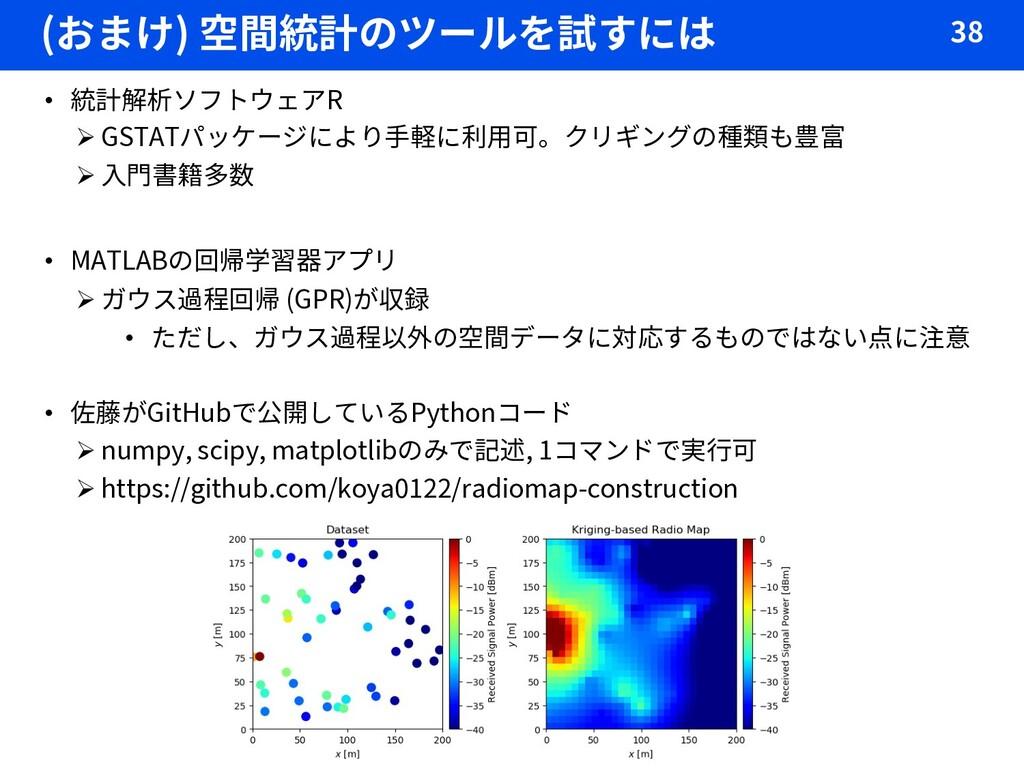 (おまけ) 空間統計のツールを試すには 38 • 統計解析ソフトウェアR Ø GSTATパッケ...