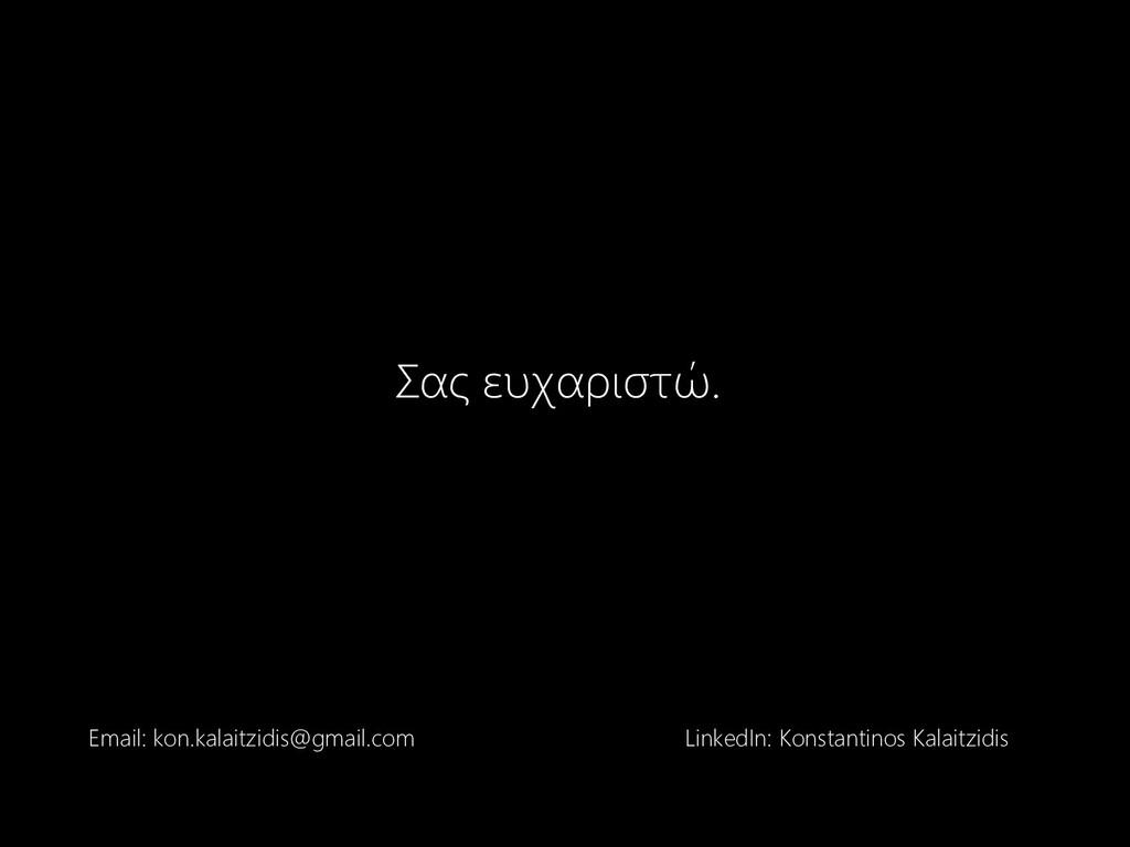 Σας ευχαριστώ. Email: kon.kalaitzidis@gmail.com...