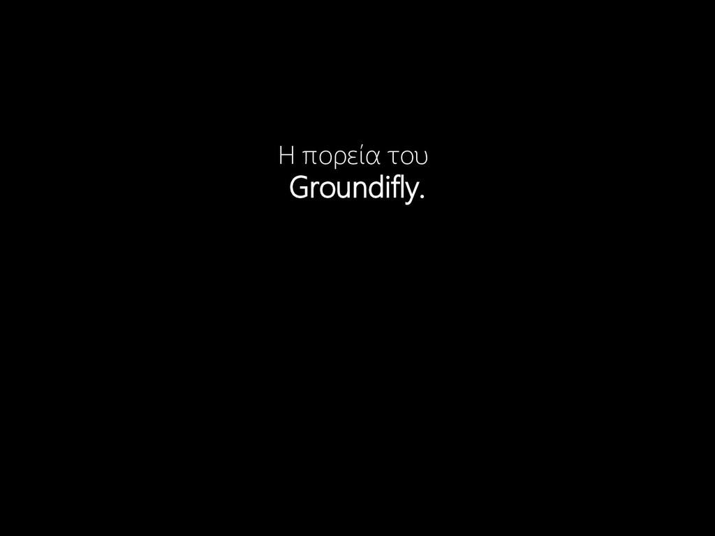 Η πορεία του Groundifly.