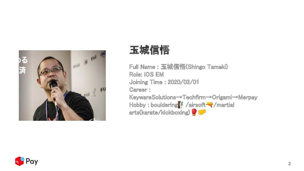 2 Full Name : 玉城信悟(Shingo Tamaki)  Role: iOS E...