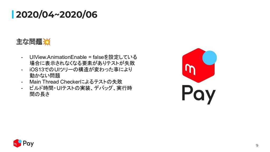 9 2020/04~2020/06 主な問題💥 - UIView.AnimationEnabl...