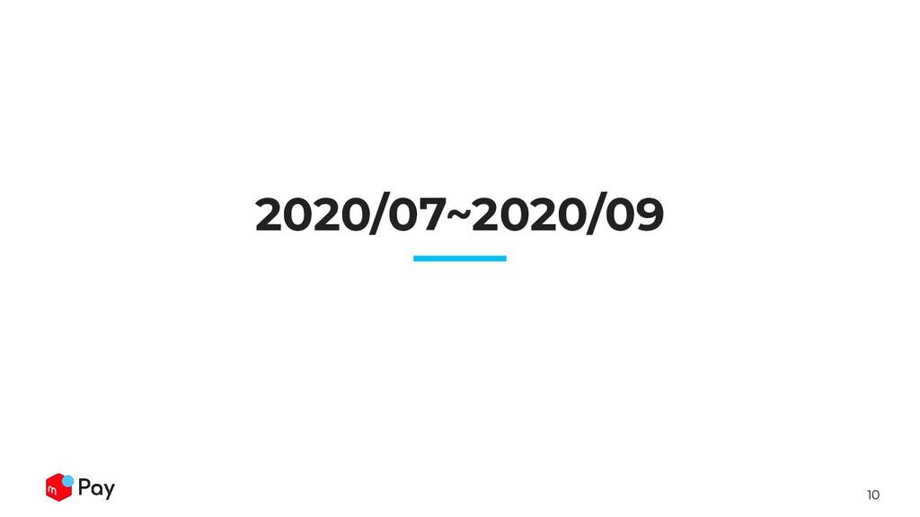 10 2020/07~2020/09