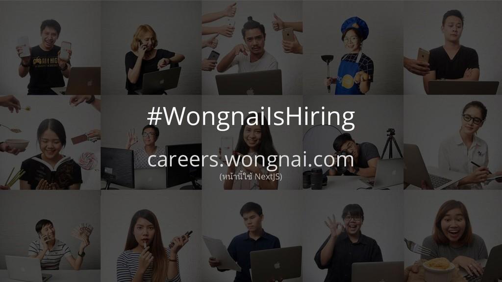 #WongnaiIsHiring careers.wongnai.com (หนานี้ใช...