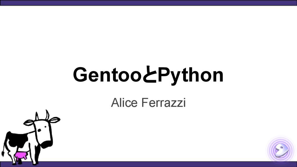 GentooとPython Alice Ferrazzi