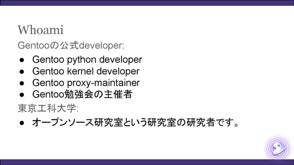 Whoami Gentooの公式developer: ● Gentoo python deve...