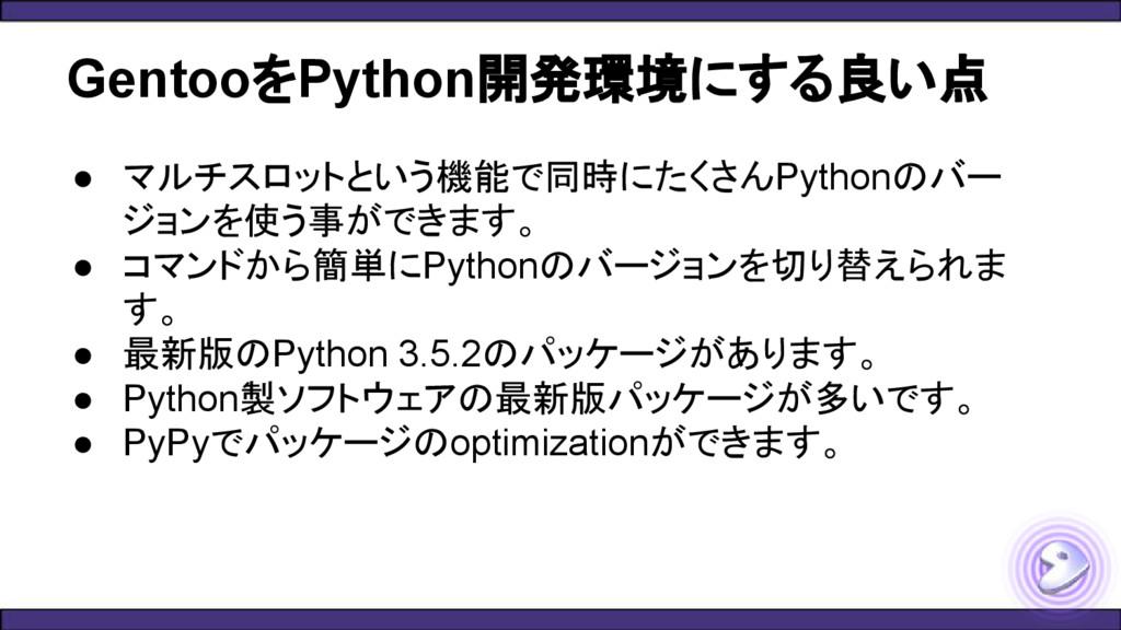 GentooをPython開発環境にする良い点 ● マルチスロットという機能で同時にたくさんP...