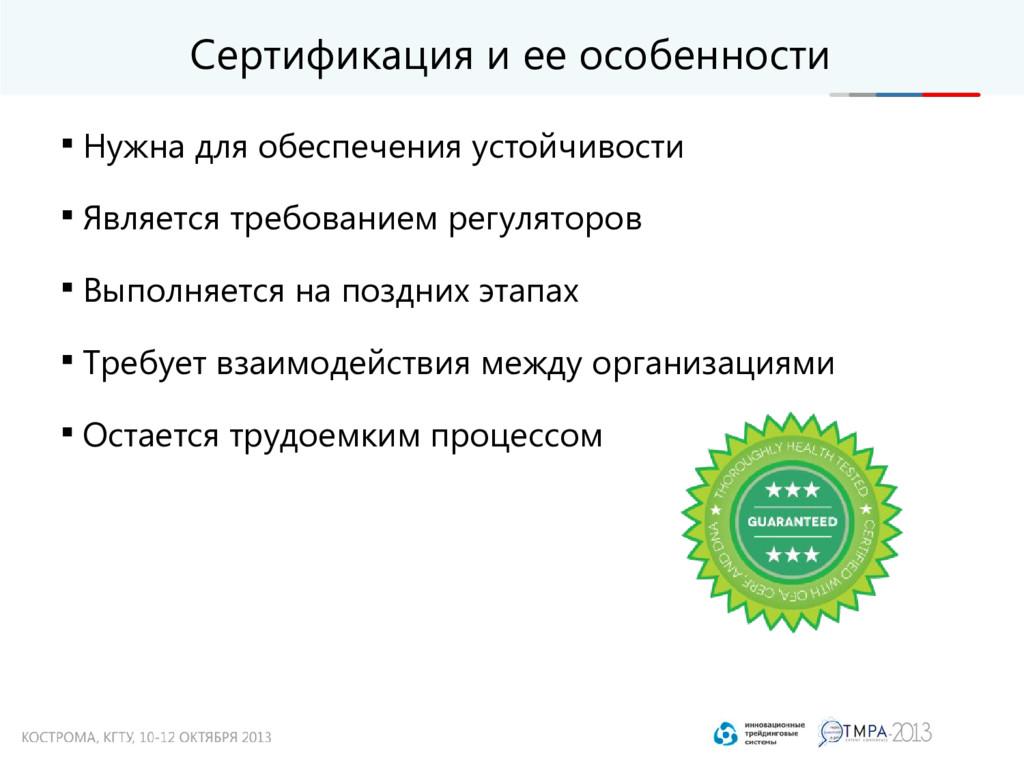 Сертификация и ее особенности  Нужна для обесп...