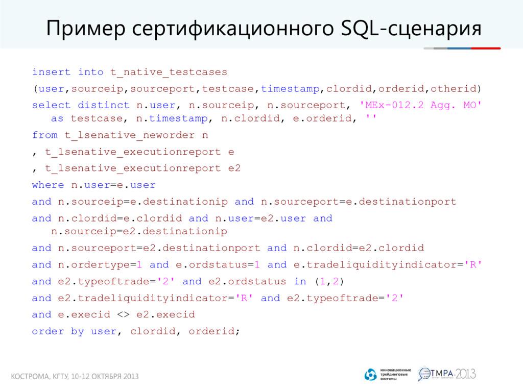 Пример сертификационного SQL-сценария insert in...