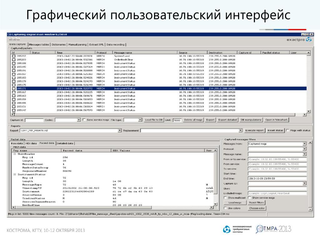 Графический пользовательский интерфейс
