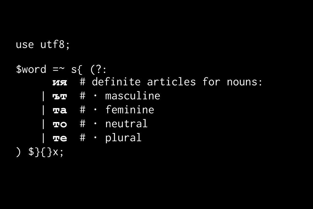 use utf8; $word =~ s{ (?: ия # definite article...