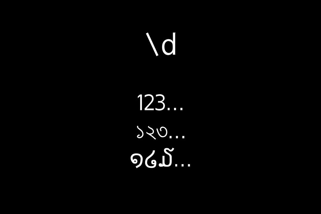 \d 123… … ১২৩ … ໑໒໓