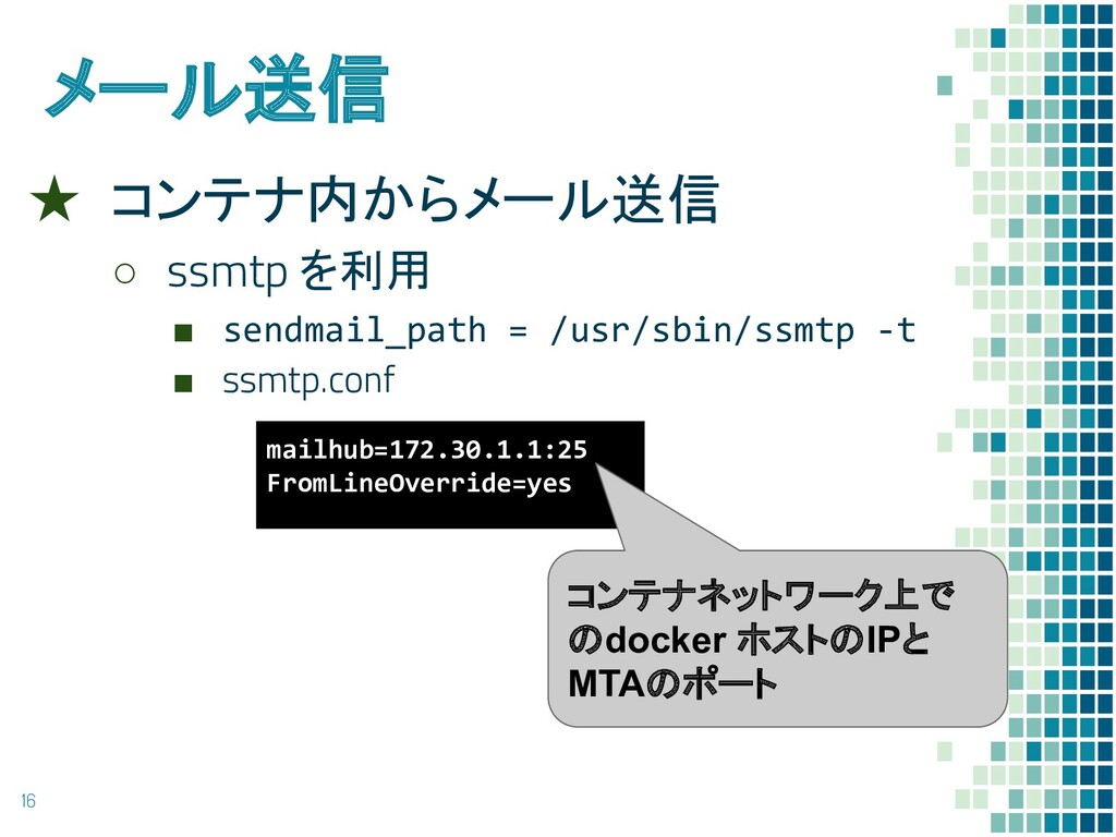 メール送信 ★ コンテナ内からメール送信 ○ ssmtp を利用 ■ sendmail_pat...