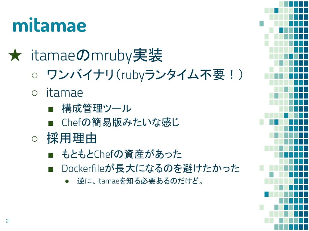 mitamae ★ itamaeのmruby実装 ○ ワンバイナリ(rubyランタイム不要!)...