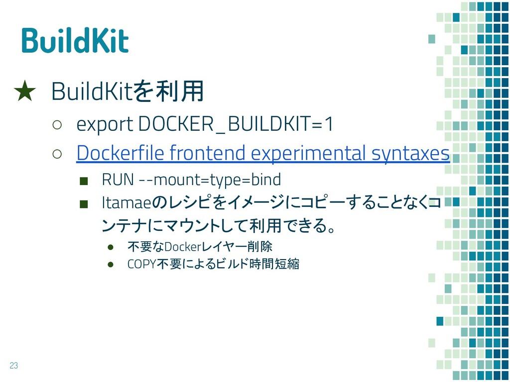 BuildKit ★ BuildKitを利用 ○ export DOCKER_BUILDKIT...