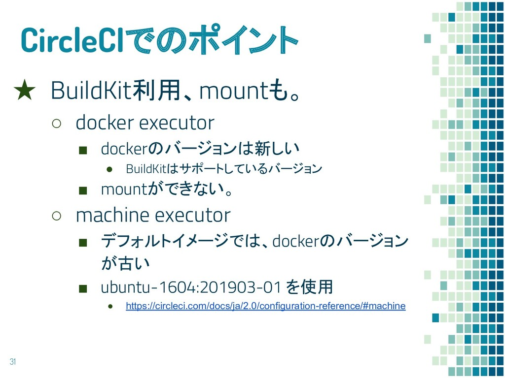 CircleCIでのポイント ★ BuildKit利用、mountも。 ○ docker ex...