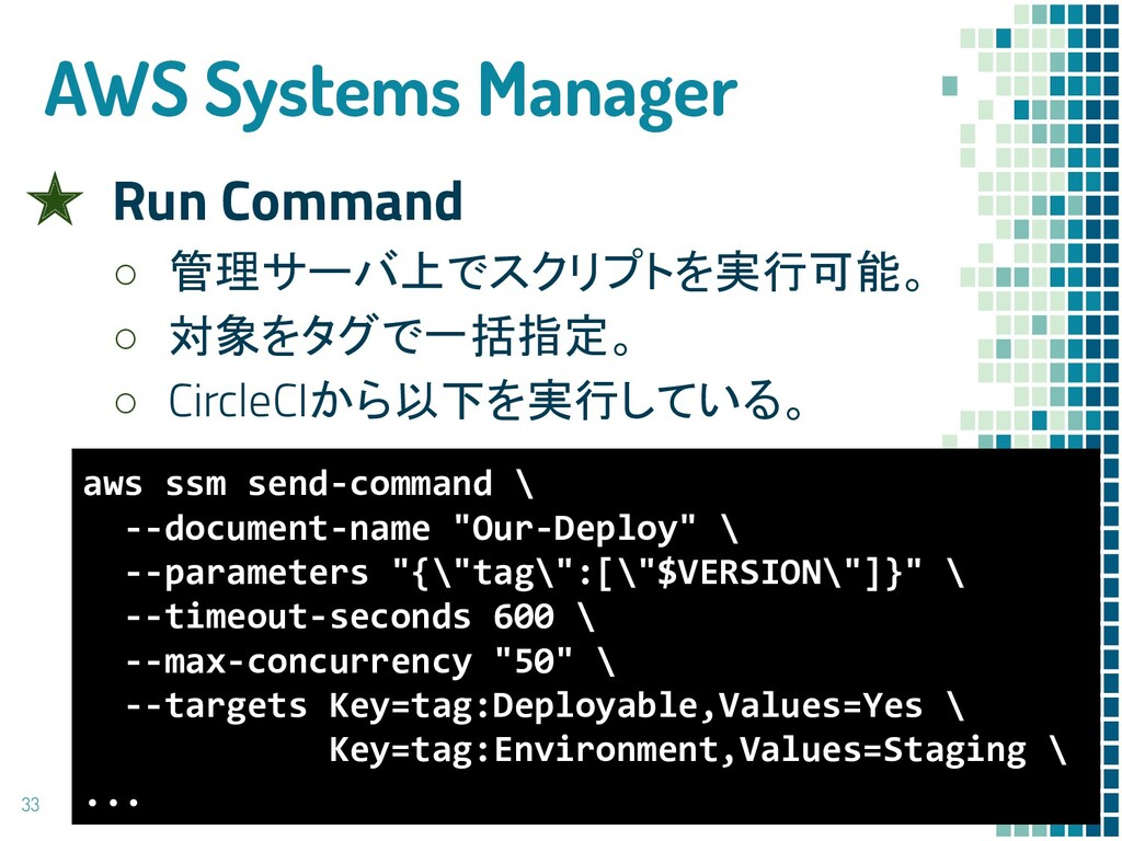 AWS Systems Manager ★ Run Command ○ 管理サーバ上でスクリプ...