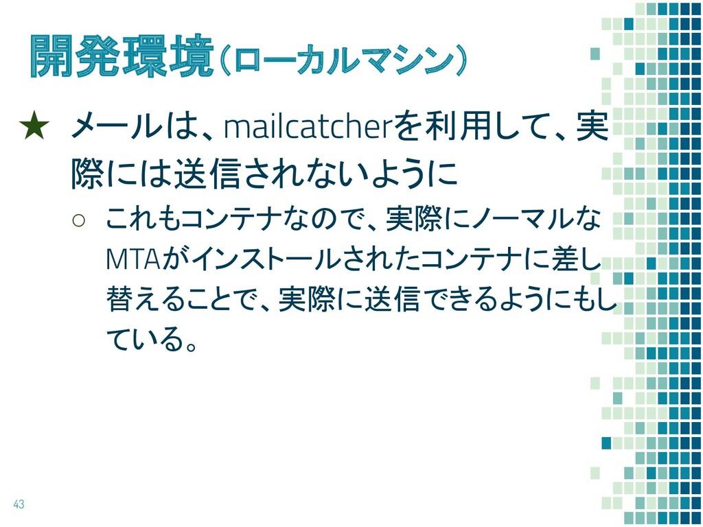 開発環境(ローカルマシン) ★ メールは、mailcatcherを利用して、実 際には送信され...