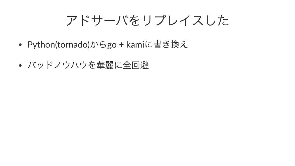 ΞυαʔόΛϦϓϨΠεͨ͠ • Python(tornado)͔Βgo.+.kamiʹॻ͖͑...