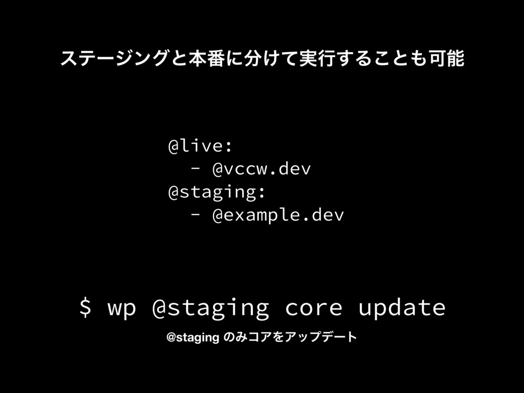 @live: - @vccw.dev @staging: - @example.dev $ w...