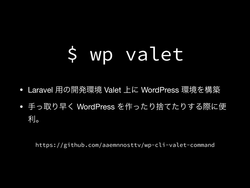 $ wp valet • Laravel ༻ͷ։ൃڥ Valet ্ʹ WordPress ...