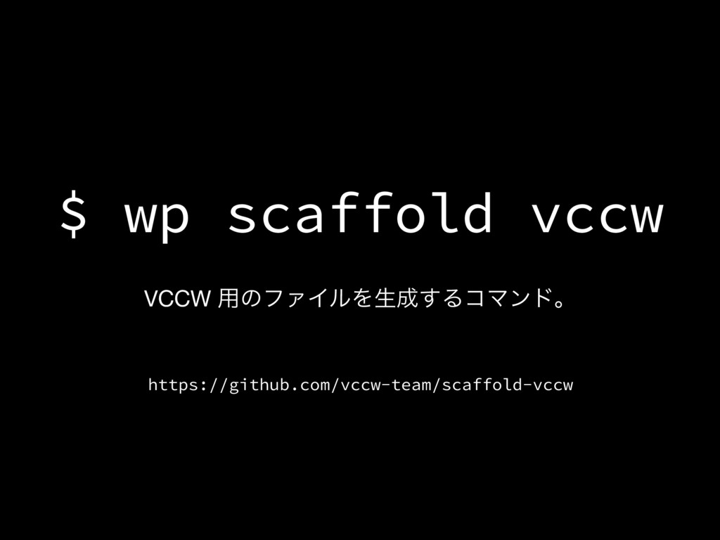 $ wp scaffold vccw VCCW ༻ͷϑΝΠϧΛੜ͢ΔίϚϯυɻ https:...