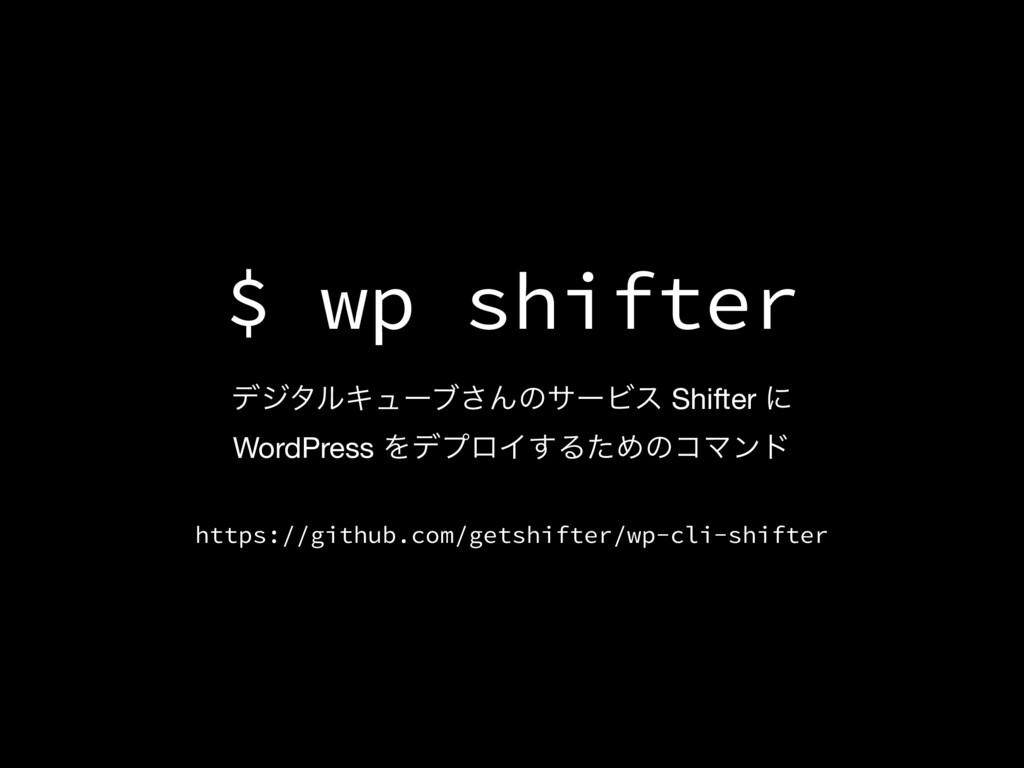 $ wp shifter σδλϧΩϡʔϒ͞ΜͷαʔϏε Shifter ʹ WordPre...