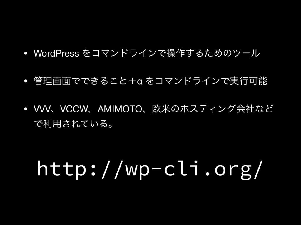 • WordPress ΛίϚϯυϥΠϯͰૢ࡞͢ΔͨΊͷπʔϧ  • ཧը໘ͰͰ͖Δ͜ͱʴα...