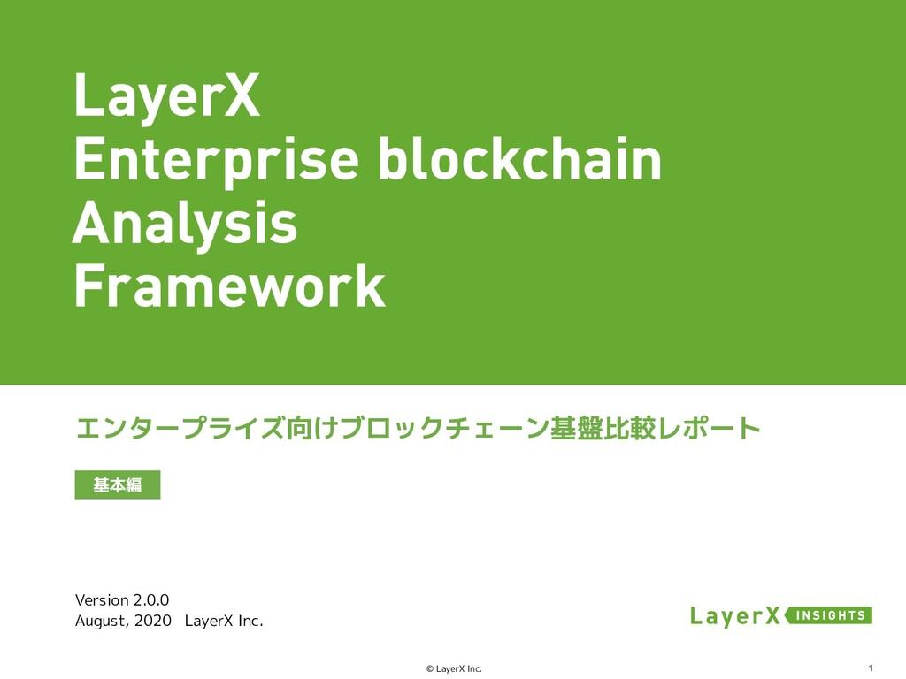 1 © LayerX Inc. June, 2020 LayerX Inc. エンタープライズ...