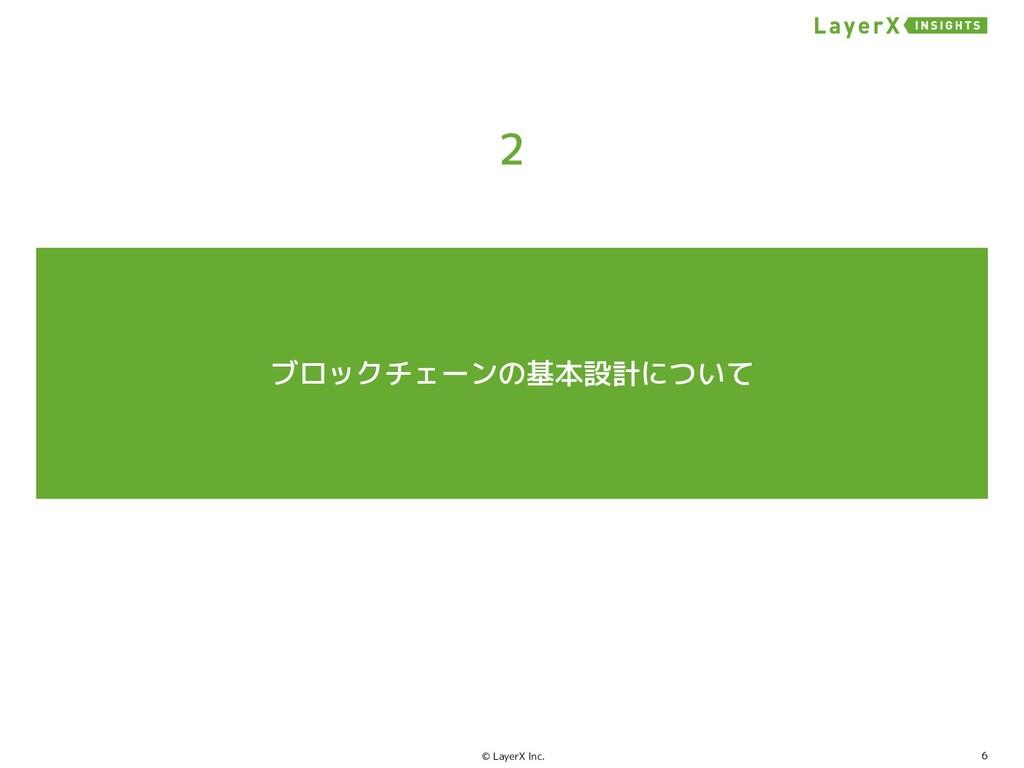 6 © LayerX Inc. トランザクション 状態データの変化を引き起こす命令をトランザク...