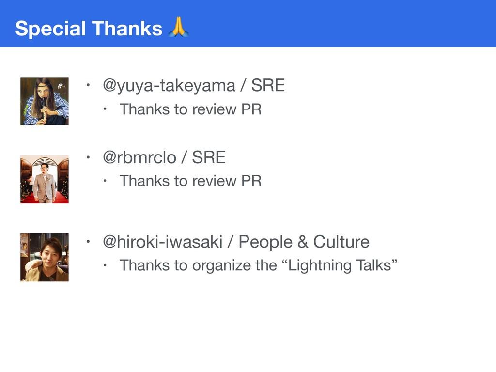 Special Thanks  • @yuya-takeyama / SRE  • Thank...