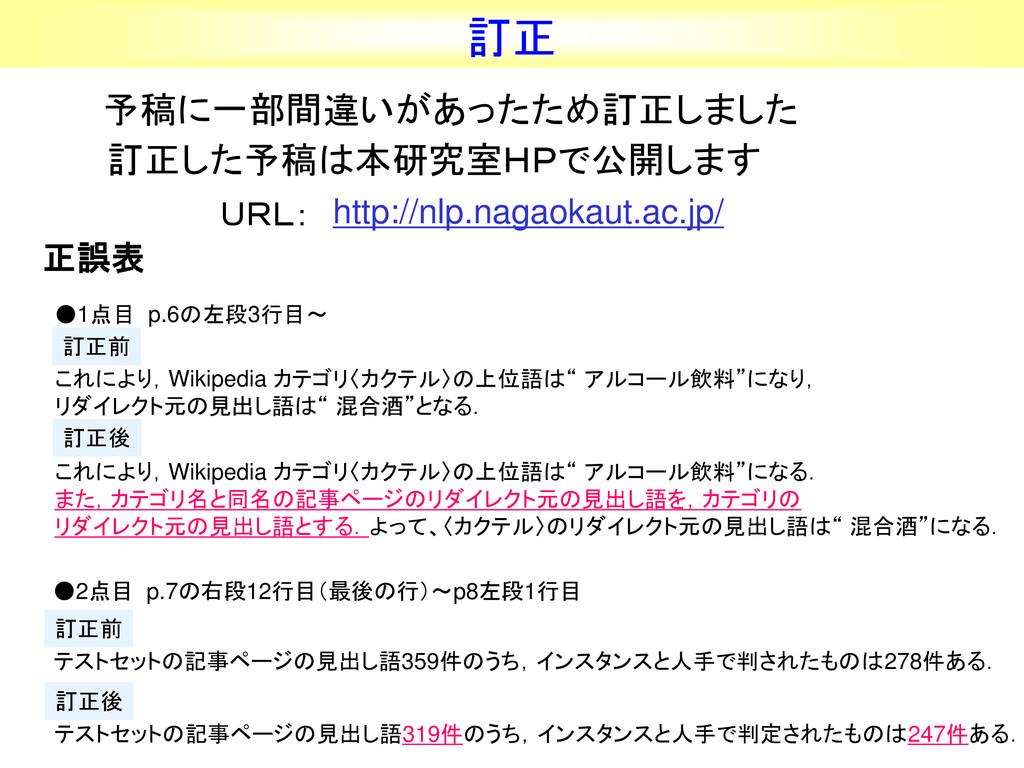 訂正 正誤表 訂正した予稿は本研究室HPで公開します http://nlp.nagaokaut...
