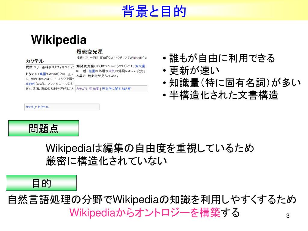 3 背景と目的 自然言語処理の分野でWikipediaの知識を利用しやすくするため Wikip...