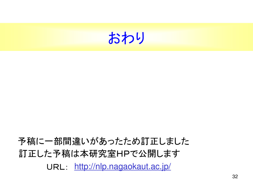 32 おわり 訂正した予稿は本研究室HPで公開します http://nlp.nagaokaut...