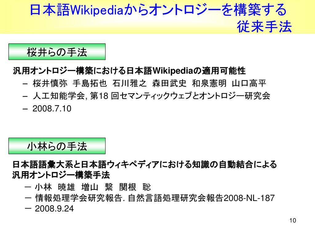 10 日本語Wikipediaからオントロジーを構築する 従来手法 汎用オントロジー構築におけ...