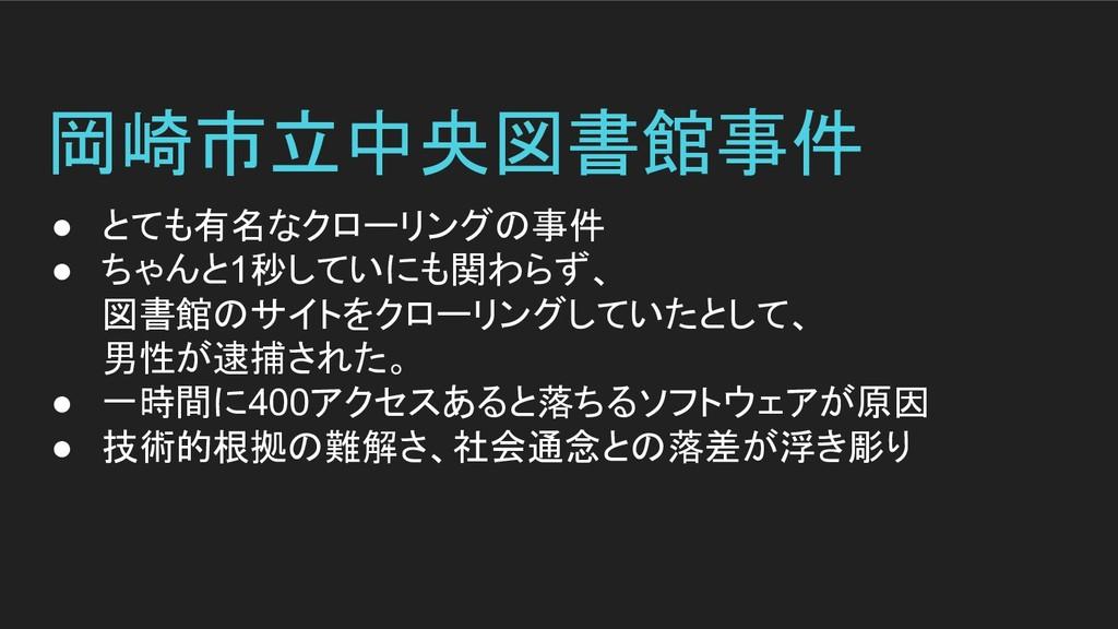 岡崎市立中央図書館事件 ● とても有名なクローリングの事件 ● ちゃんと1秒していにも関わらず...